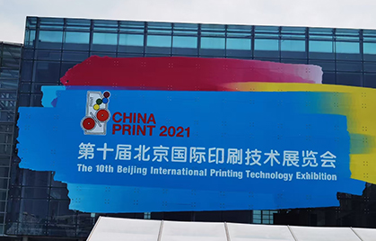 IECHO na exposição de impressão na China 2021